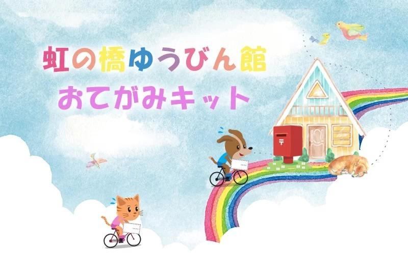 虹の橋ゆうびん館